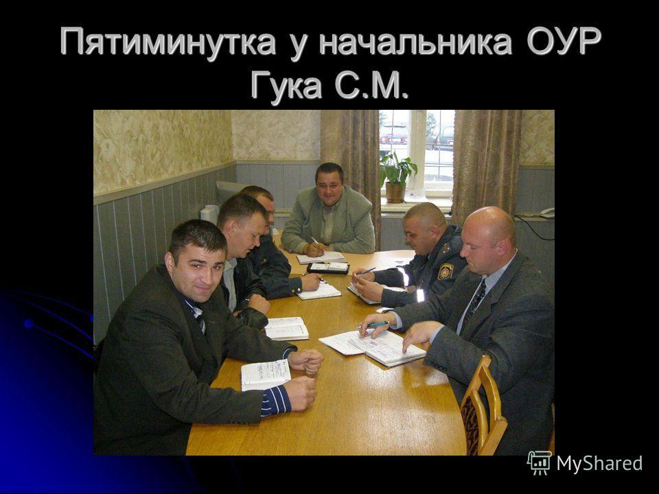 Пятиминутка у начальника ОУР Гука С.М.