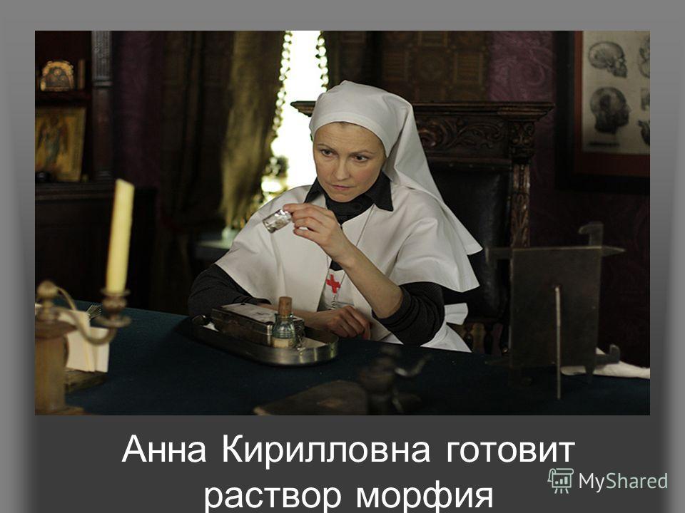Анна Кирилловна готовит раствор морфия