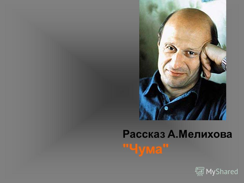 Рассказ А.Мелихова Чума