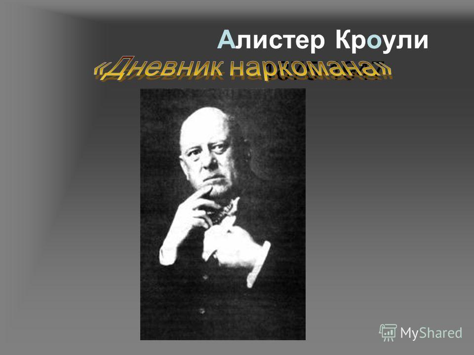 Алистер Кроули 1875-1947