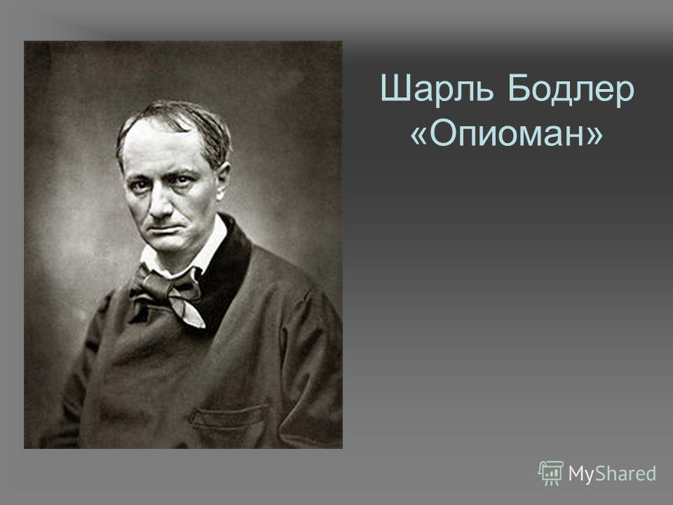 Шарль Бодлер «Опиоман»