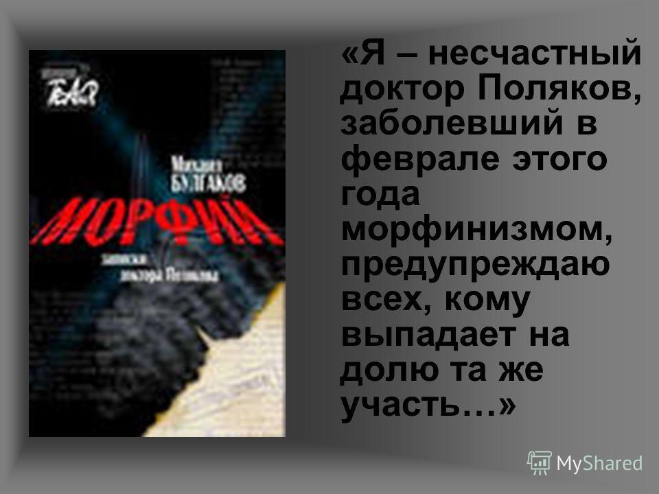 «Я – несчастный доктор Поляков, заболевший в феврале этого года морфинизмом, предупреждаю всех, кому выпадает на долю та же участь…»