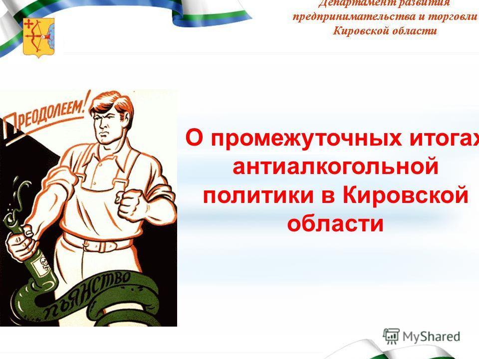 О промежуточных итогах антиалкогольной политики в Кировской области