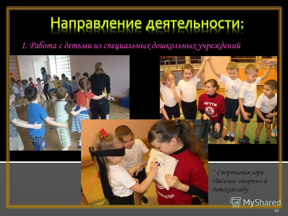 12 1. Работа с детьми из специальных дошкольных учреждений * Спортивная игра «Веселые старты» в детском саду