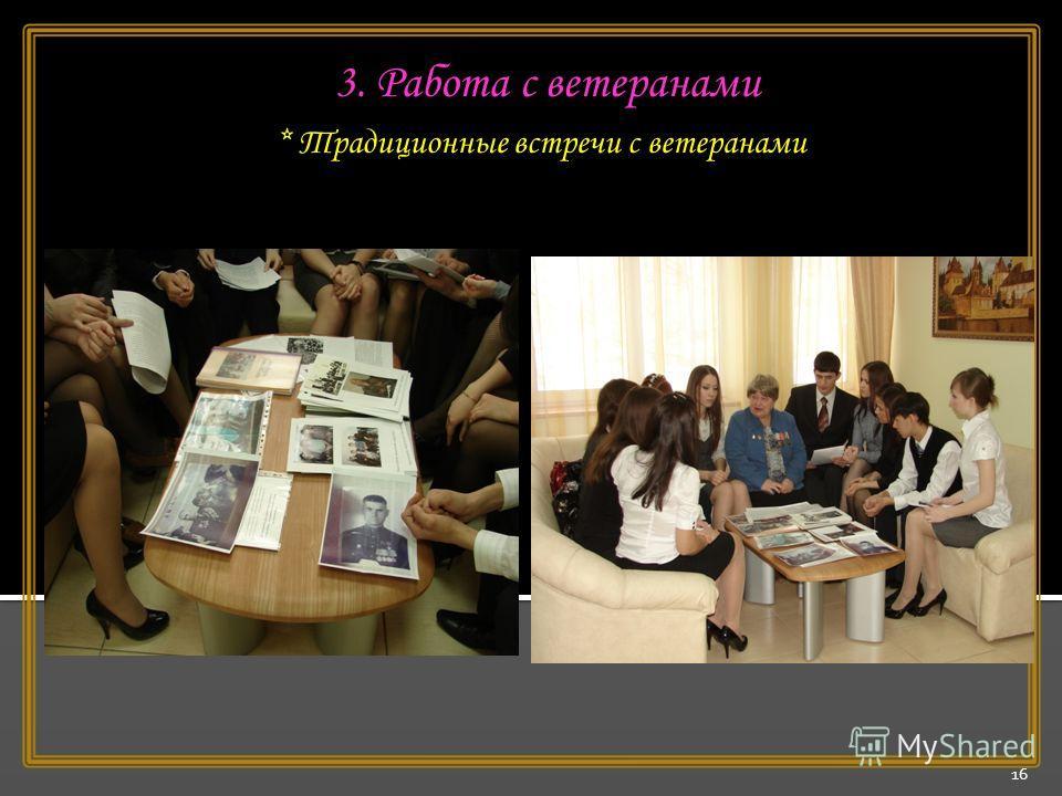 16 3. Работа с ветеранами * Традиционные встречи с ветеранами