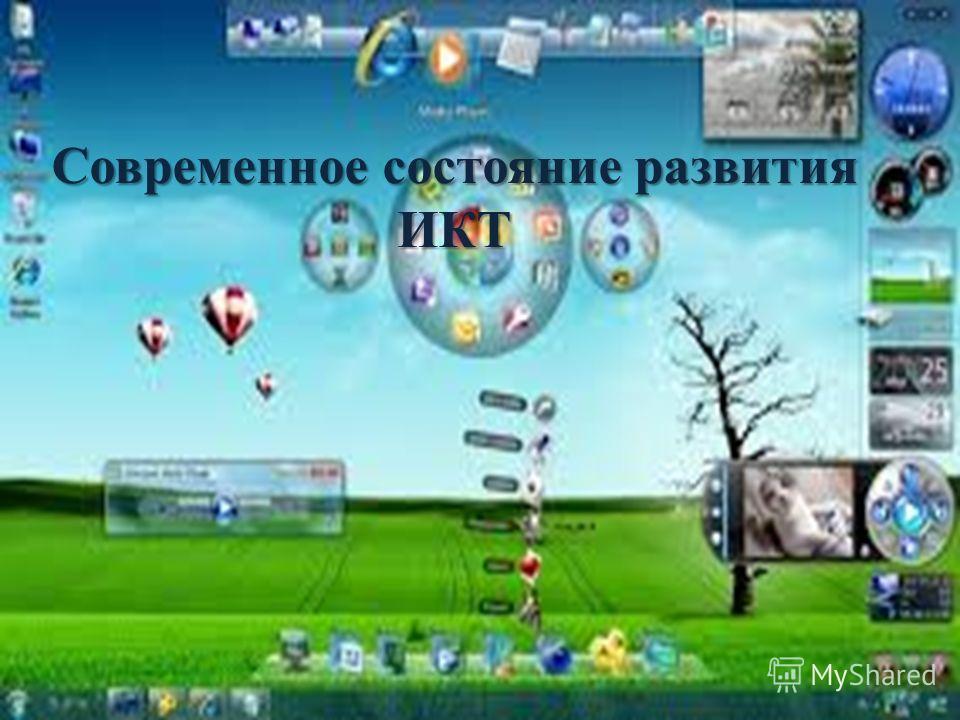 Современное состояние развития ИКТ