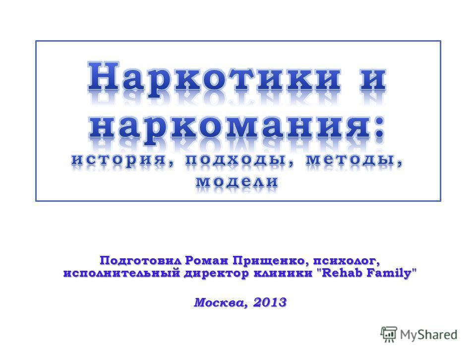 Подготовил Роман Прищенко, психолог, исполнительный директор клиники Rehab Family Москва, 2013