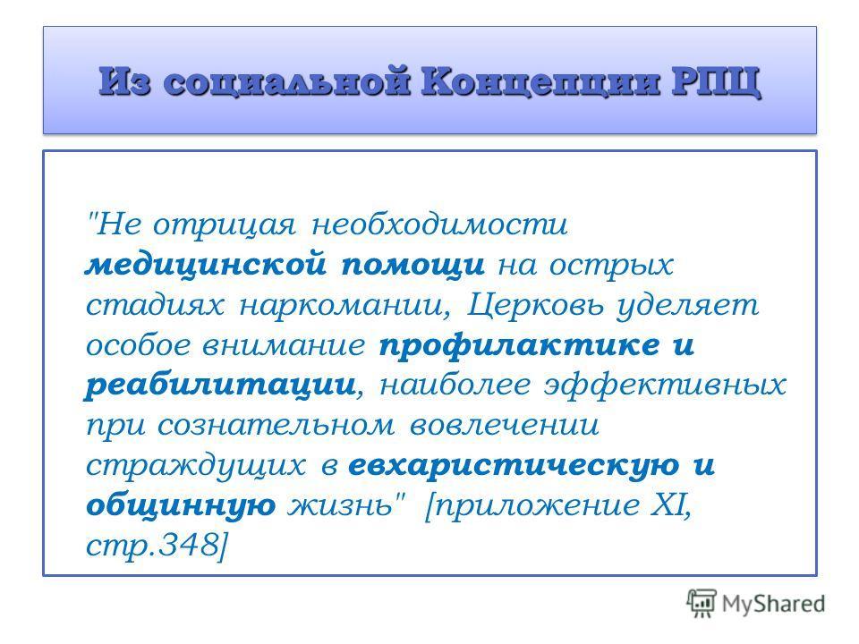 [приложение XI, стр.348]