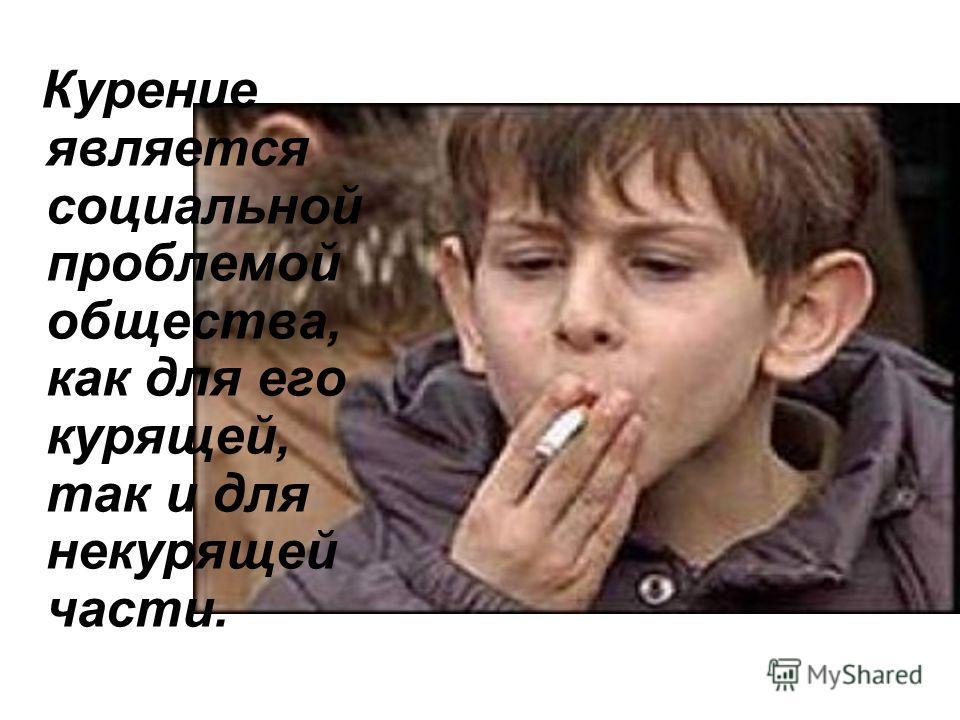 Курение является социальной проблемой общества, как для его курящей, так и для некурящей части.