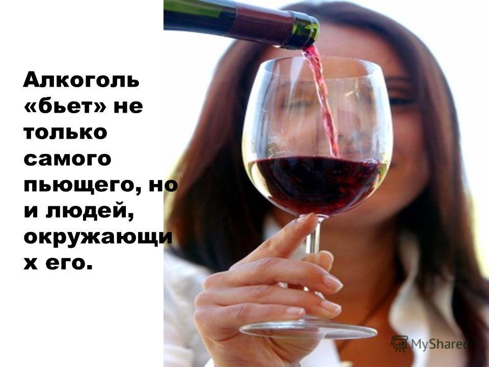 Алкоголь «бьет» не только самого пьющего, но и людей, окружающи х его.