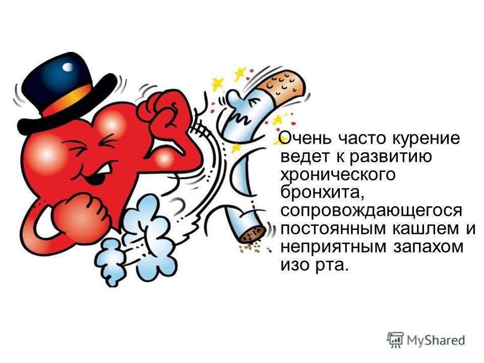 Очень часто курение ведет к развитию хронического бронхита, сопровождающегося постоянным кашлем и неприятным запахом изо рта.