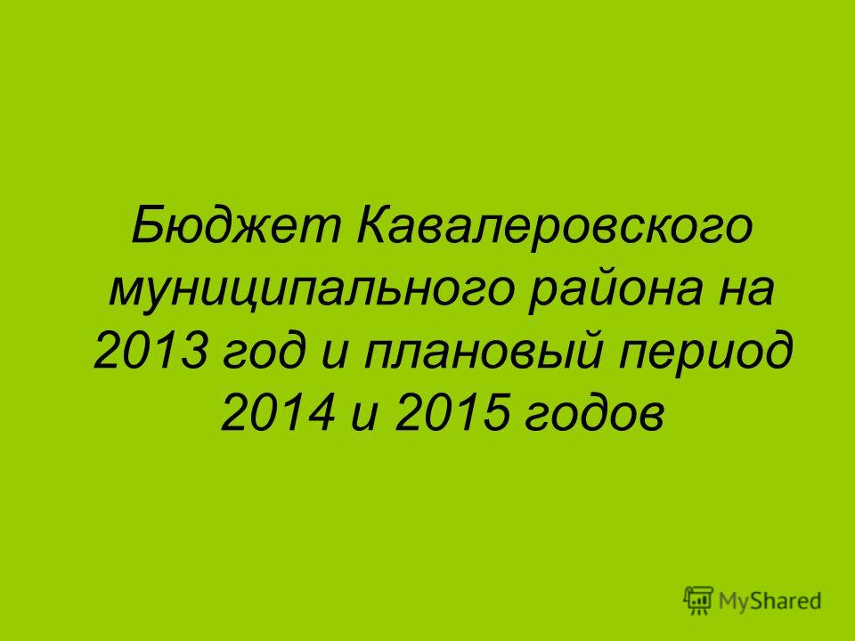 Бюджет Кавалеровского муниципального района на 2013 год и плановый период 2014 и 2015 годов