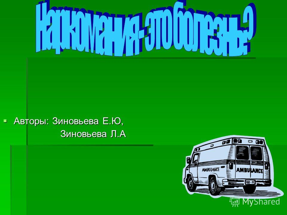 Авторы: Зиновьева Е.Ю, Авторы: Зиновьева Е.Ю, Зиновьева Л.А