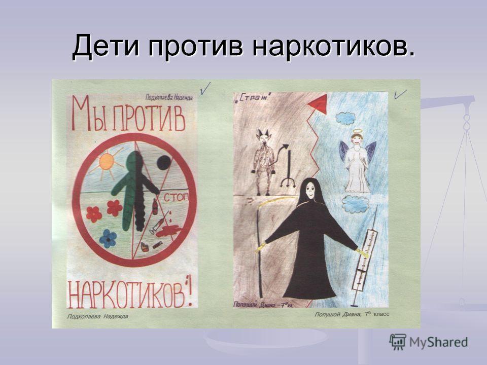 Уровень наркопреступности в субъектах РФ.