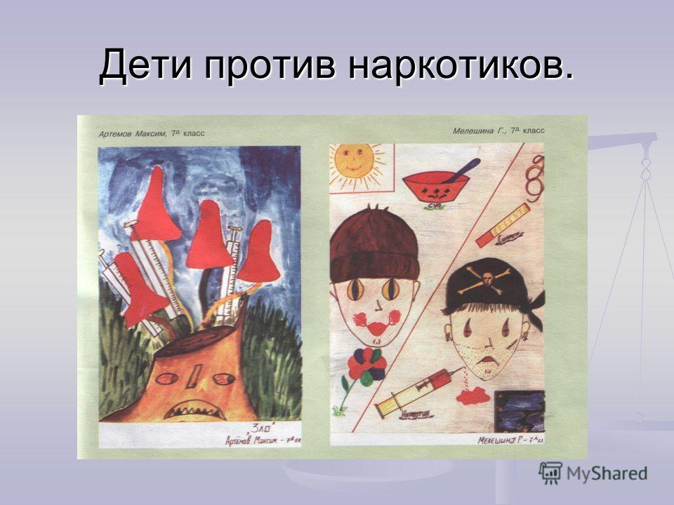 Дети против наркотиков.