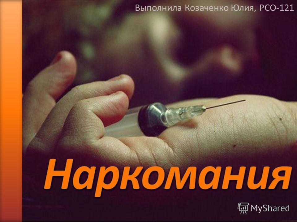 Выполнила Козаченко Юлия, РСО-121