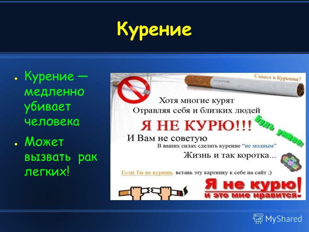 Курение Курение медленно убивает человека Может вызвать рак легких!