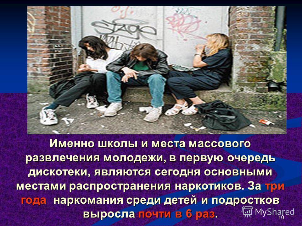 Средний возраст приобщения к наркотикам в России составляет 15- 17 лет, но участились случаи первичного употребления наркотиков детьми 11-13 лет. Отмечены и случаи употребления наркотиков детьми 6-7 лет. Средний возраст приобщения к наркотикам в Росс