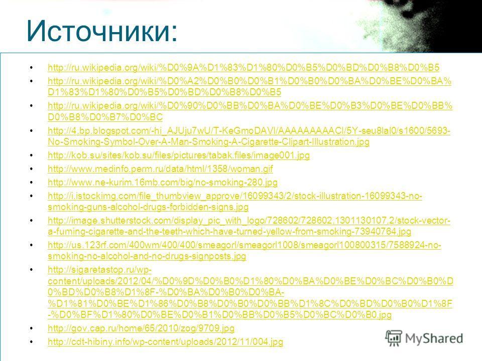 Источники: http://ru.wikipedia.org/wiki/%D0%9A%D1%83%D1%80%D0%B5%D0%BD%D0%B8%D0%B5 http://ru.wikipedia.org/wiki/%D0%A2%D0%B0%D0%B1%D0%B0%D0%BA%D0%BE%D0%BA% D1%83%D1%80%D0%B5%D0%BD%D0%B8%D0%B5http://ru.wikipedia.org/wiki/%D0%A2%D0%B0%D0%B1%D0%B0%D0%BA