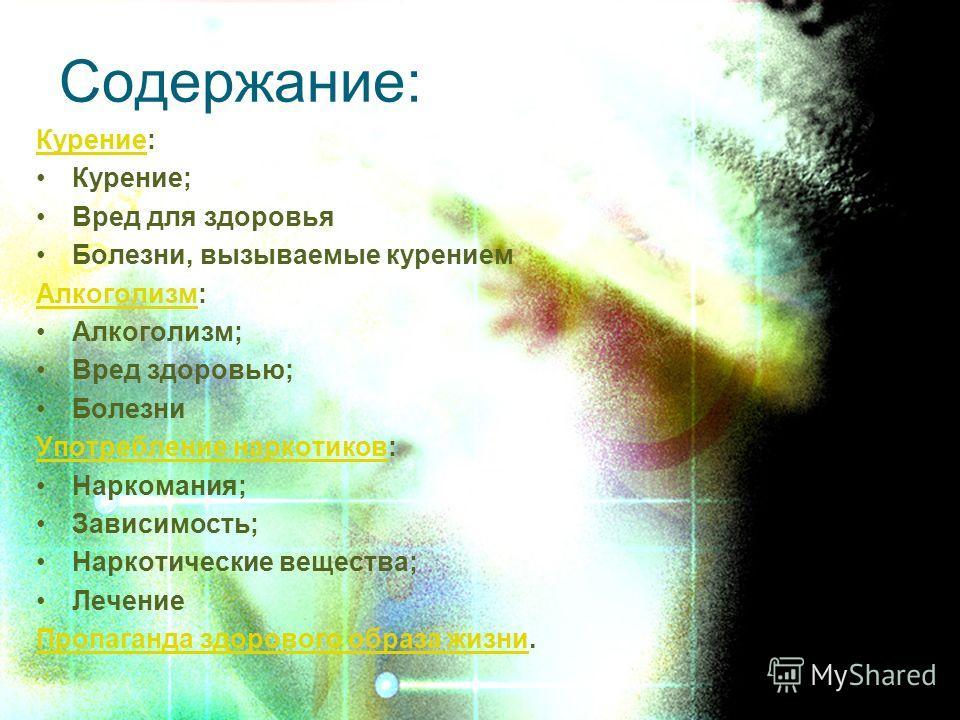 Курение Курение: Курение; Вред для здоровья Болезни, вызываемые курением Алкоголизм Алкоголизм: Алкоголизм; Вред здоровью; Болезни Употребление наркотиков Употребление наркотиков: Наркомания; Зависимость; Наркотические вещества; Лечение Пропаганда зд
