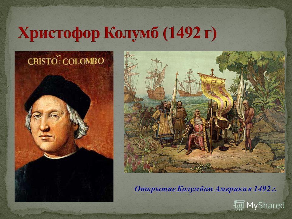 Открытие Колумбом Америки в 1492 г.