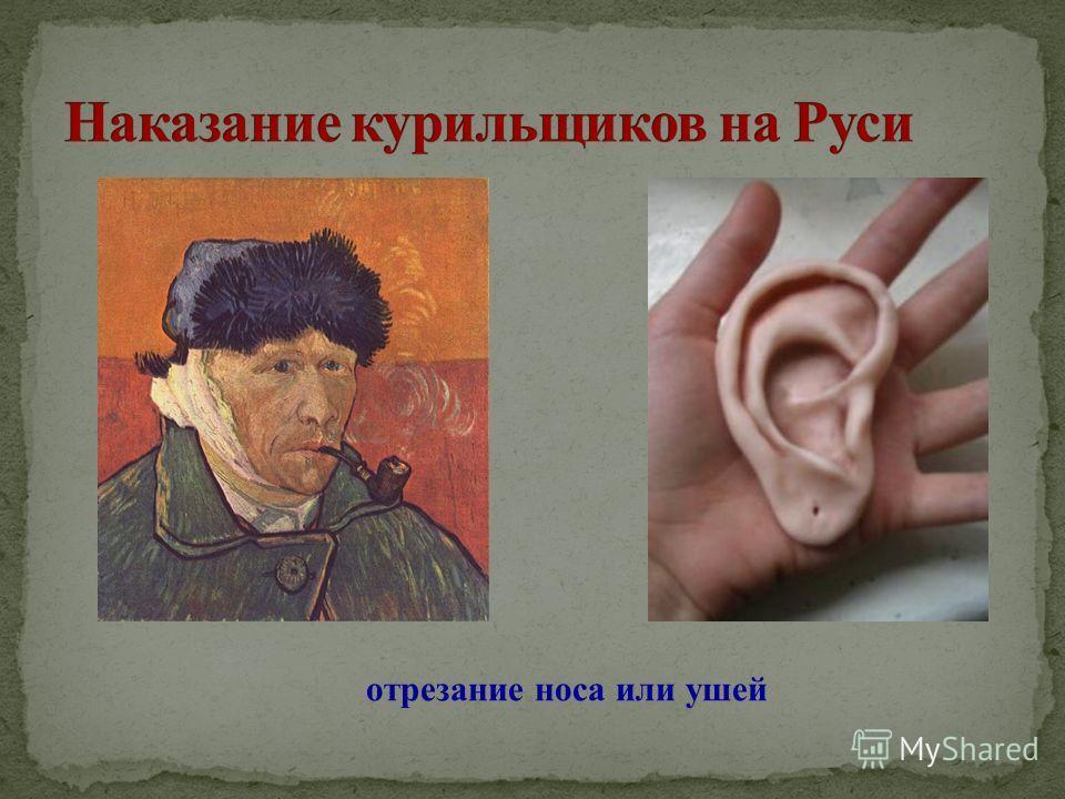 отрезание носа или ушей