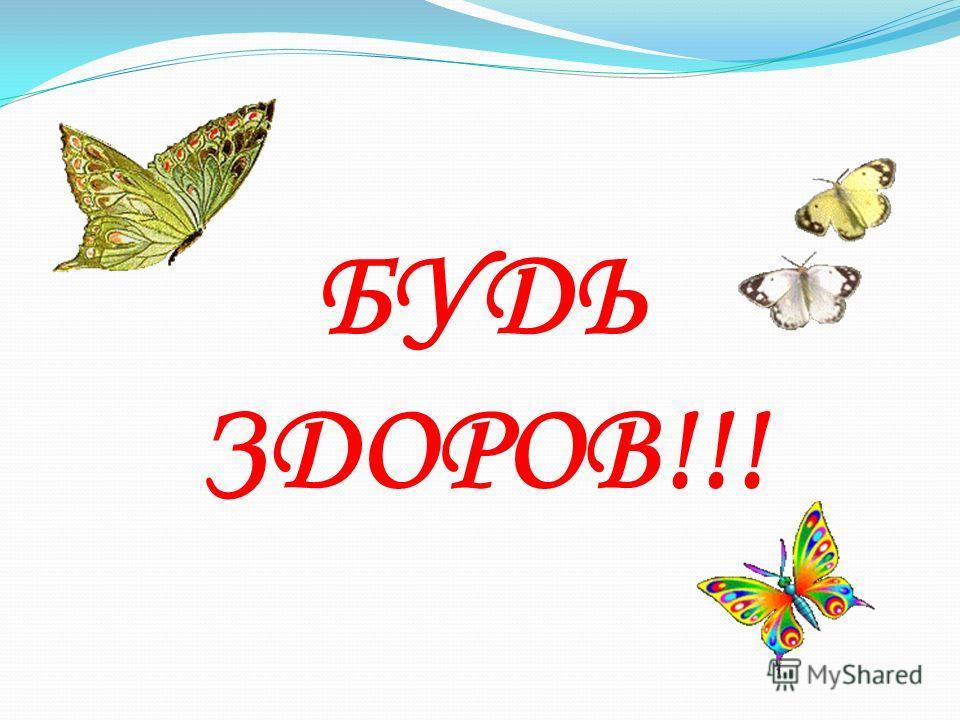 БУДЬ ЗДОРОВ!!!