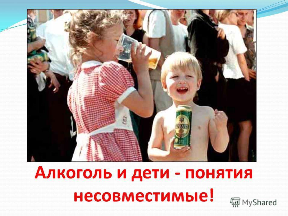 Алкоголь и дети - понятия несовместимые!