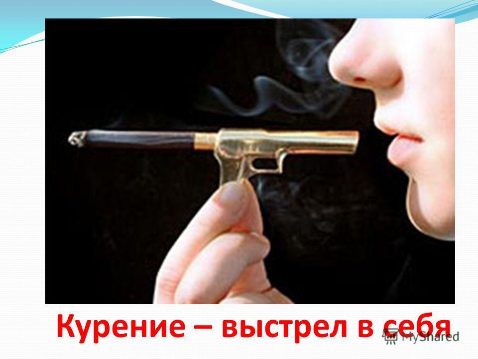 Курение – выстрел в себя