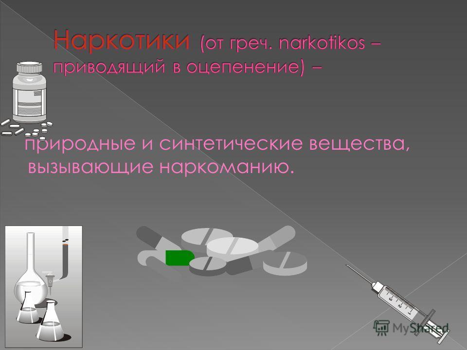 природные и синтетические вещества, вызывающие наркоманию.