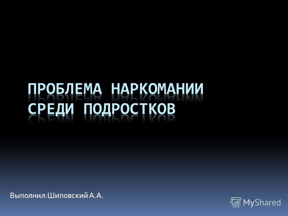 Выполнил:Шиповский А.А.