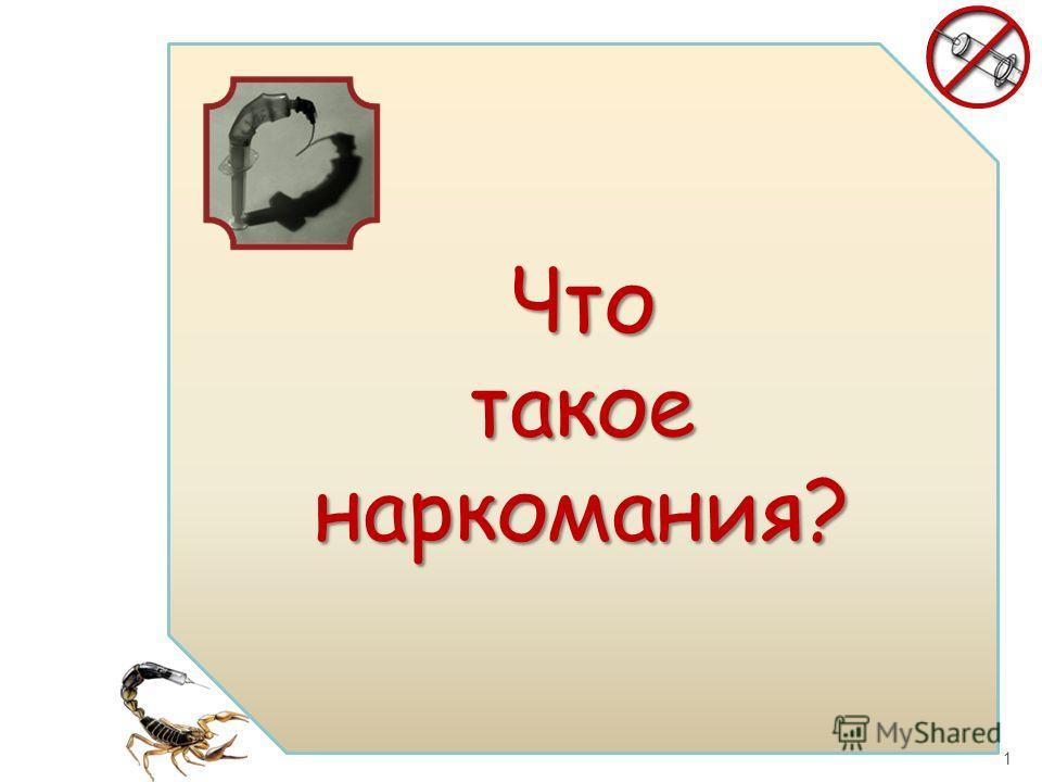 Чтотакоенаркомания? 1