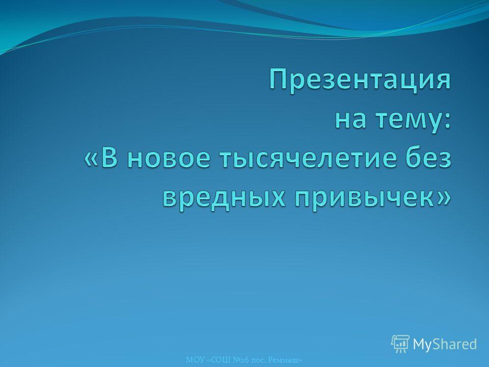 МОУ «СОШ 26 пос. Реммаш»