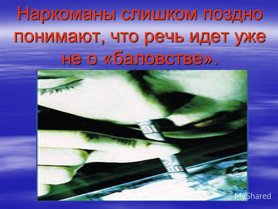 Наркоманы слишком поздно понимают, что речь идет уже не о «баловстве».