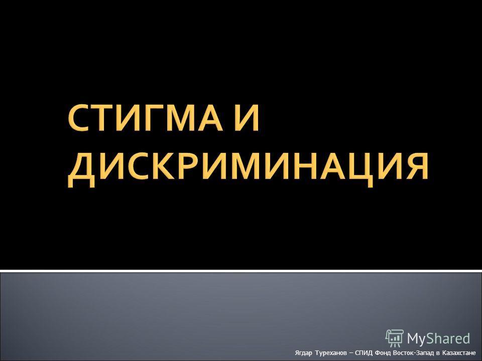 Ягдар Туреханов – СПИД Фонд Восток-Запад в Казахстане