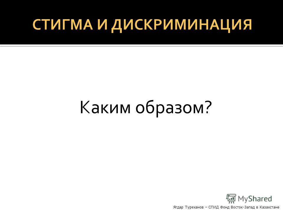 Каким образом? Ягдар Туреханов – СПИД Фонд Восток-Запад в Казахстане
