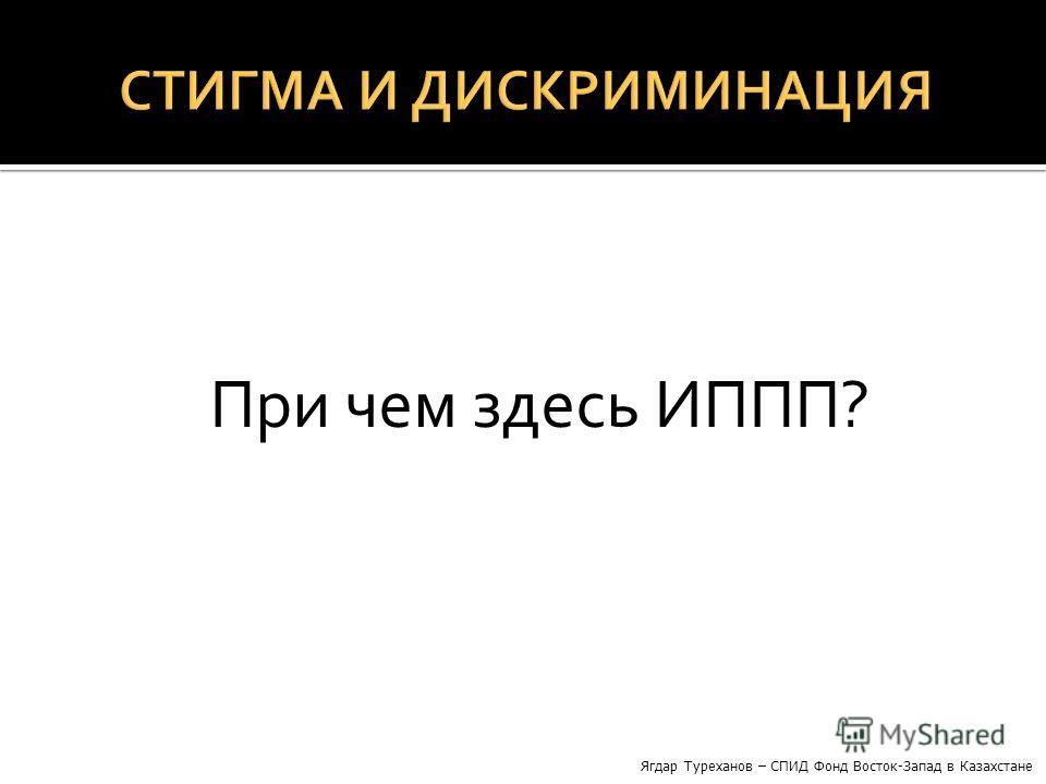 При чем здесь ИППП? Ягдар Туреханов – СПИД Фонд Восток-Запад в Казахстане