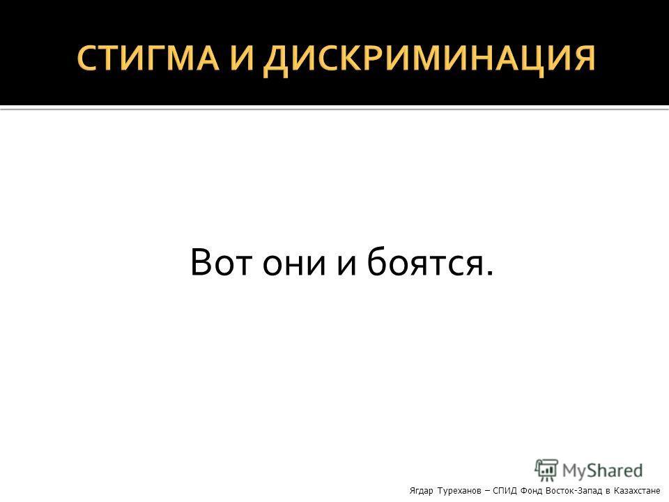 Вот они и боятся. Ягдар Туреханов – СПИД Фонд Восток-Запад в Казахстане