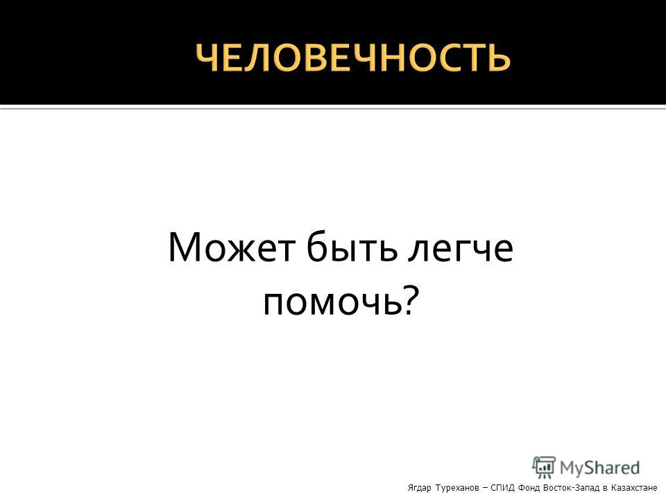 Может быть легче помочь? Ягдар Туреханов – СПИД Фонд Восток-Запад в Казахстане