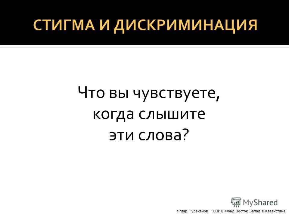 Что вы чувствуете, когда слышите эти слова? Ягдар Туреханов – СПИД Фонд Восток-Запад в Казахстане