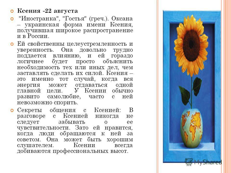 Ксения -22 августа