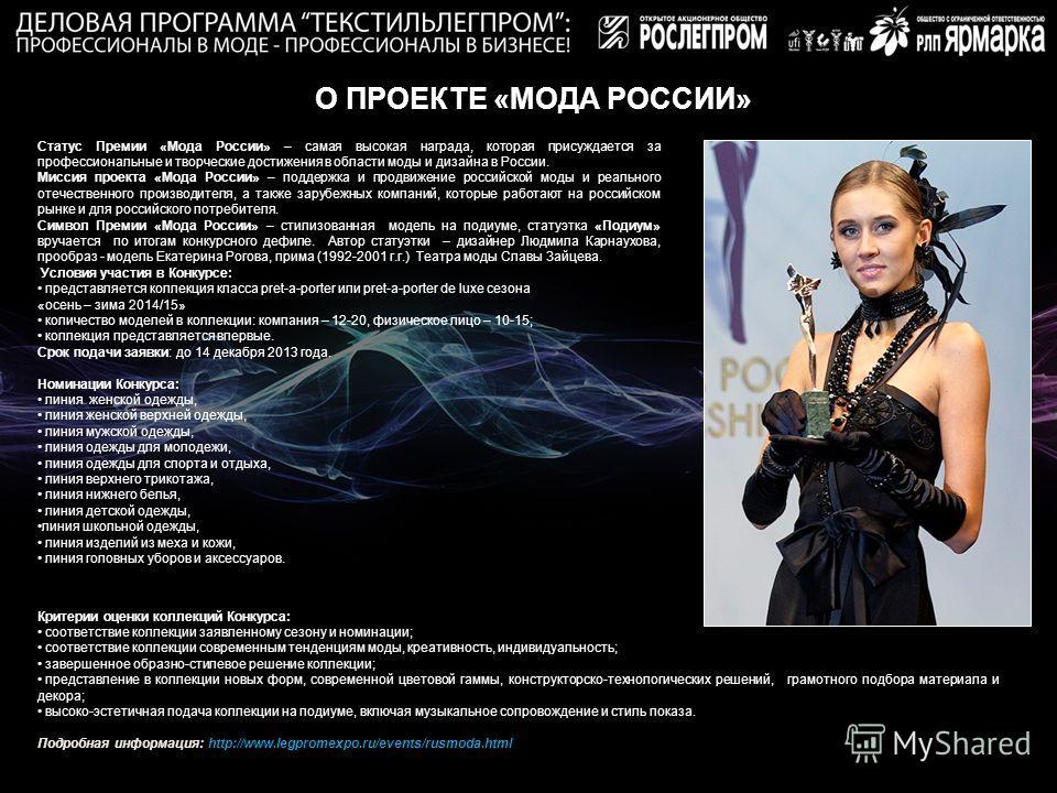 О ПРОЕКТЕ «МОДА РОССИИ» Статус Премии «Мода России» – самая высокая награда, которая присуждается за профессиональные и творческие достижения в области моды и дизайна в России. Миссия проекта «Мода России» – поддержка и продвижение российской моды и