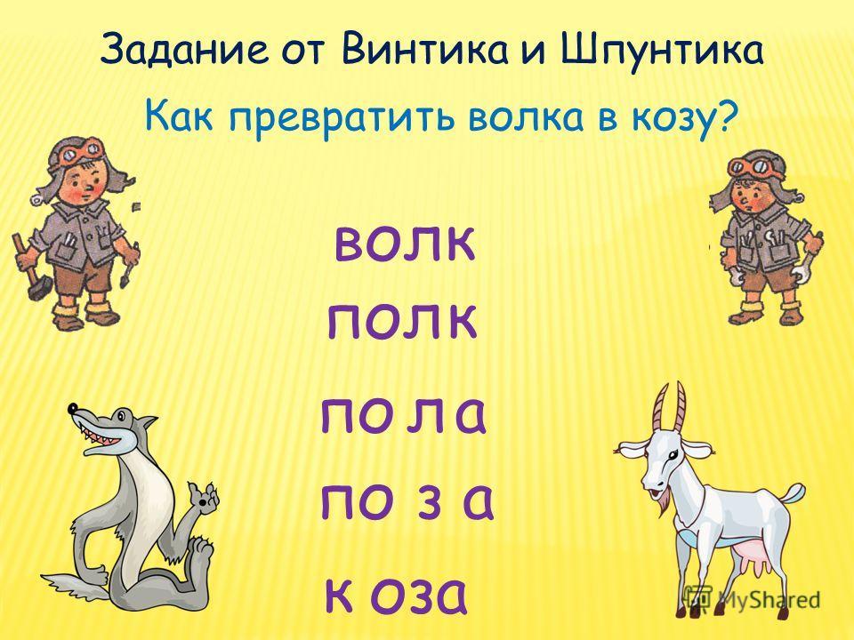 Как превратить вволка в козу? волк в пол к по л а з а к оза Задание от Винтика и Шпунтика