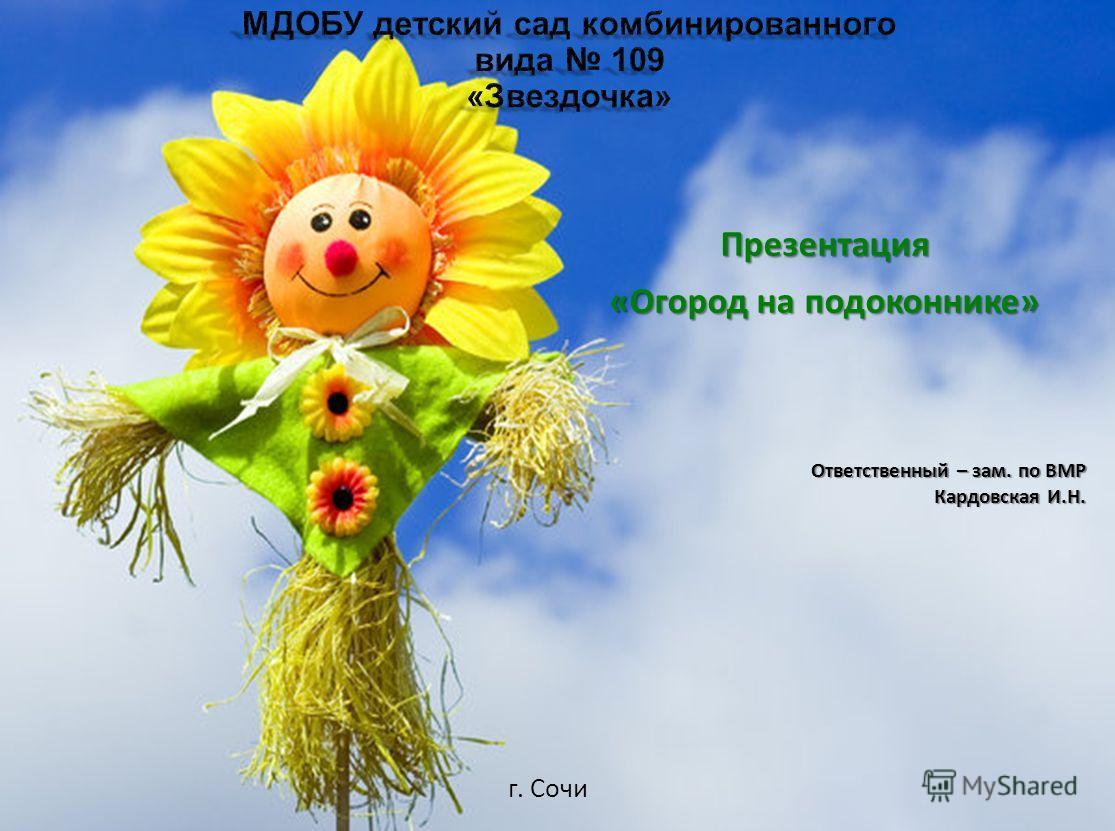 Презентация «Огород на подоконнике» Ответственный – зам. по ВМР Кардовская И.Н. г. Сочи