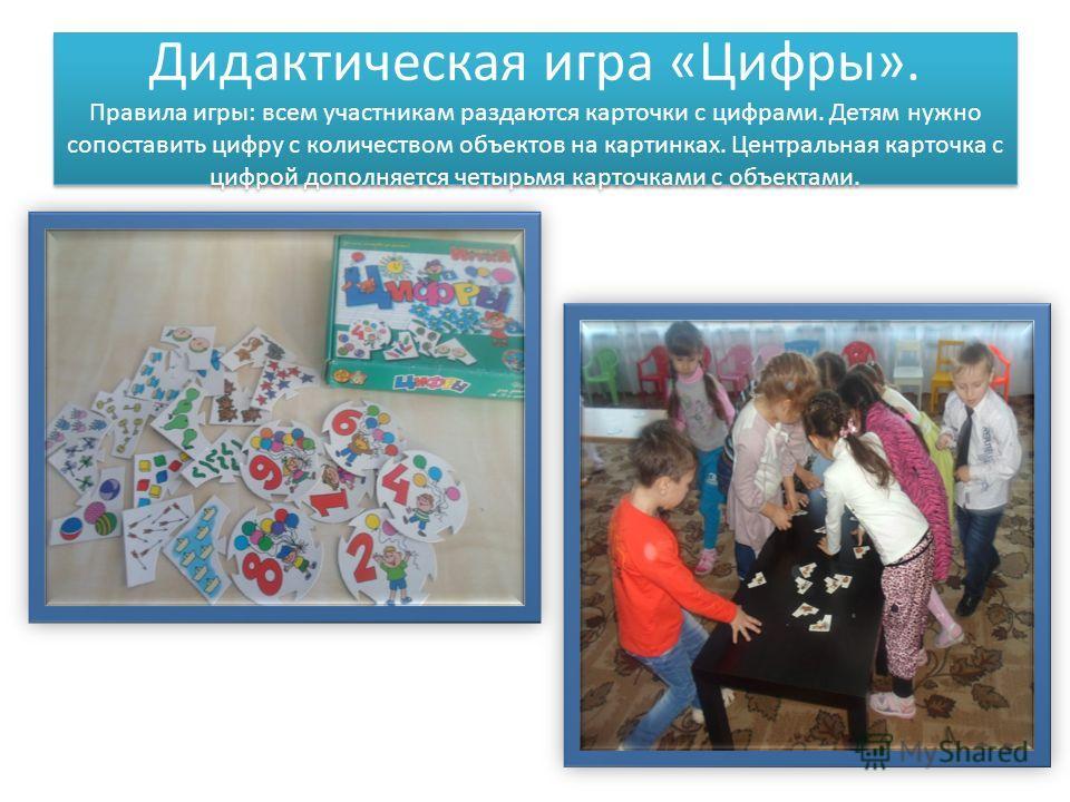 Дидактическая игра «Цифры». Правила игры: всем участникам раздаются карточки с цифрами. Детям нужно сопоставить цифру с количеством объектов на картинках. Центральная карточка с цифрой дополняется четырьмя карточками с объектами.