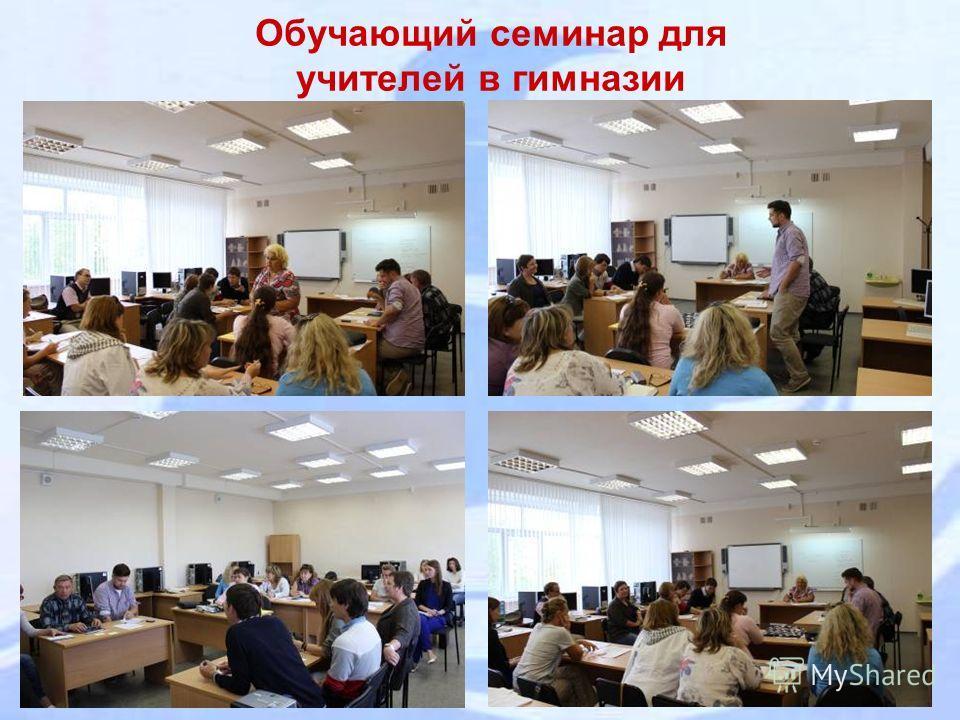 Обучающий семинар для учителей в гимназии