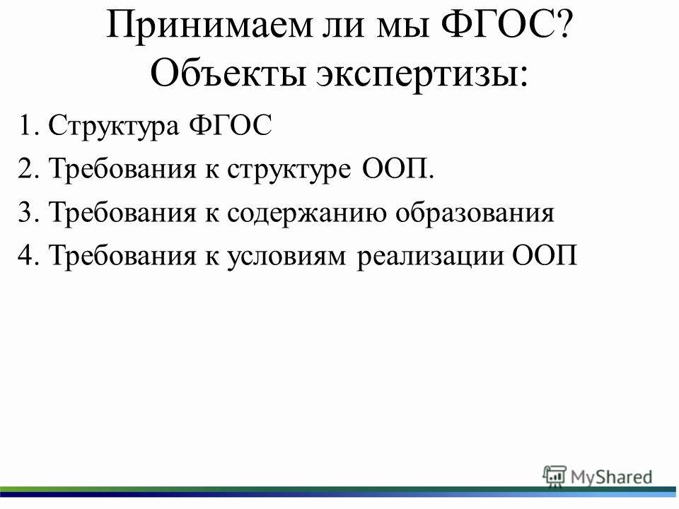 Принимаем ли мы ФГОС? Объекты экспертизы: 1. Структура ФГОС 2. Требования к структуре ООП. 3. Требования к содержанию образования 4. Требования к условиям реализации ООП