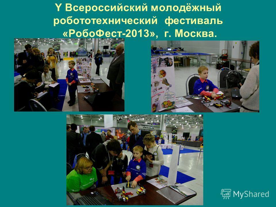 Y Всероссийский молодёжный робототехнический фестиваль «Робо Фест-2013», г. Москва.