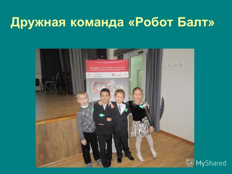 Дружная команда «Робот Балт»