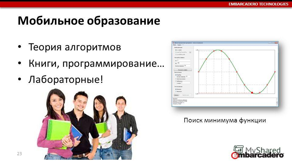 EMBARCADERO TECHNOLOGIES Мобильное образование Теория алгоритмов Книги, программирование… Лабораторные! 23 Поиск минимума функции